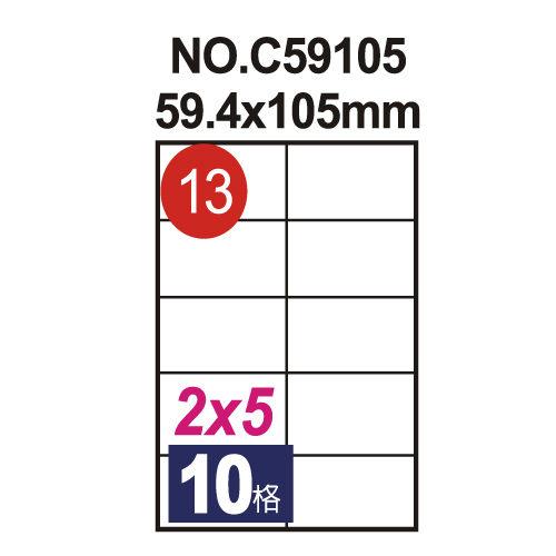 【鶴屋 電腦標籤】#13 電腦列印標籤紙/三用標籤/10格直角/59.4×105mm (20張/包)