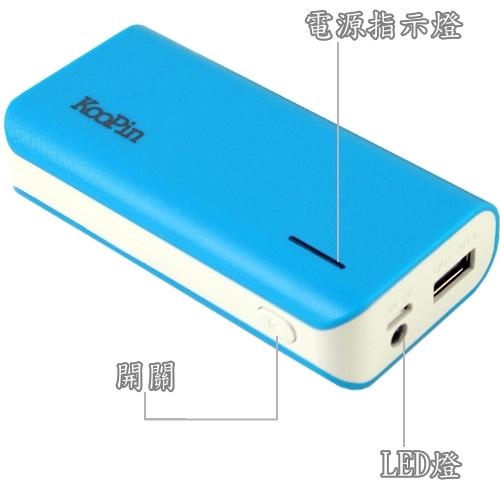 KooPin 立體格紋行動電源 通過BSMI認證 台灣製 K2-5200◆贈送!黃色小鴨耳機塞◆