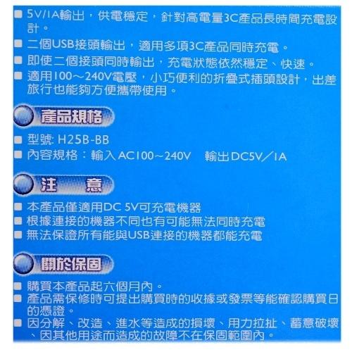通海 2USB 旅充頭/USB電源充電器 ( H25B-BB )◆送很大!! USB 車充◆