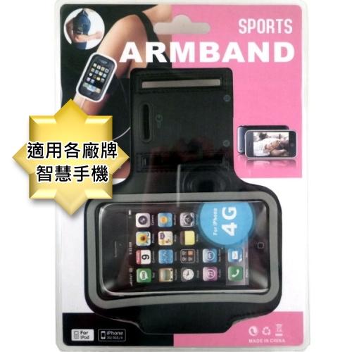防水彈力潛水料 運動臂套/手臂套/手腕套【適用Sony Ericsson J105 Naite】