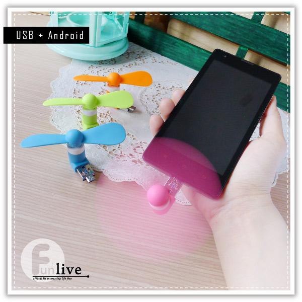 【aife life】USB+安卓手機風扇/Micro USB 風扇/Android /手機迷你風扇/隨身風扇/電風扇/手風扇/行動電源