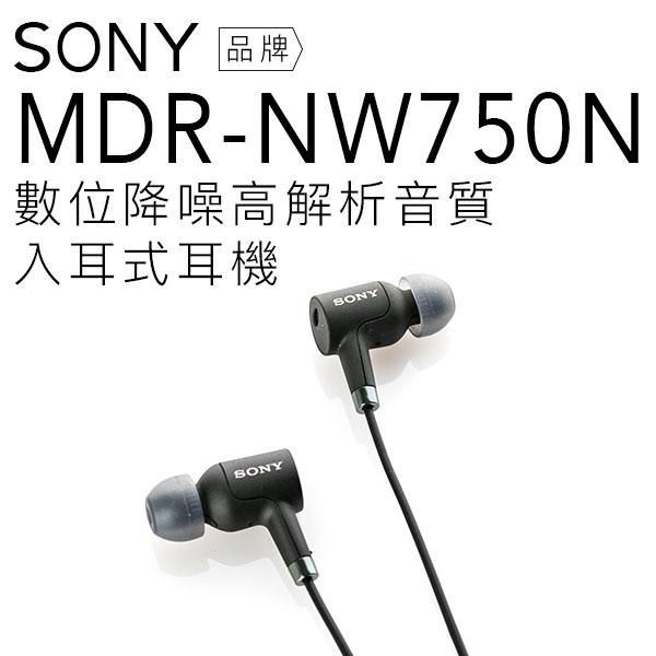 SONY 入耳式耳機 MDR-NW750N 降噪 高解析音質 A20/ZX100 適用【公司貨】