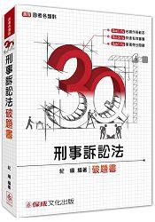 3Q刑事訴訟法-破題書-2016司法特考.國考各類科(保成)