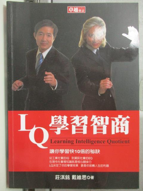 【書寶二手書T1/心理_HNI】LQ學習智商_莊淇銘