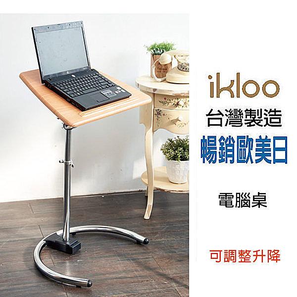 BO雜貨【YV4048】ikloo~電腦桌 升降電腦桌 書桌 多功能 升降調整 沙發邊桌 床邊桌