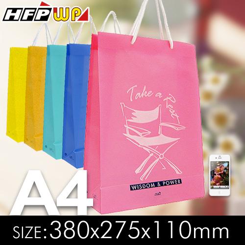 HFPWP A4手提袋 PP環保無毒防水塑膠 台灣製 BWTR315 / 個