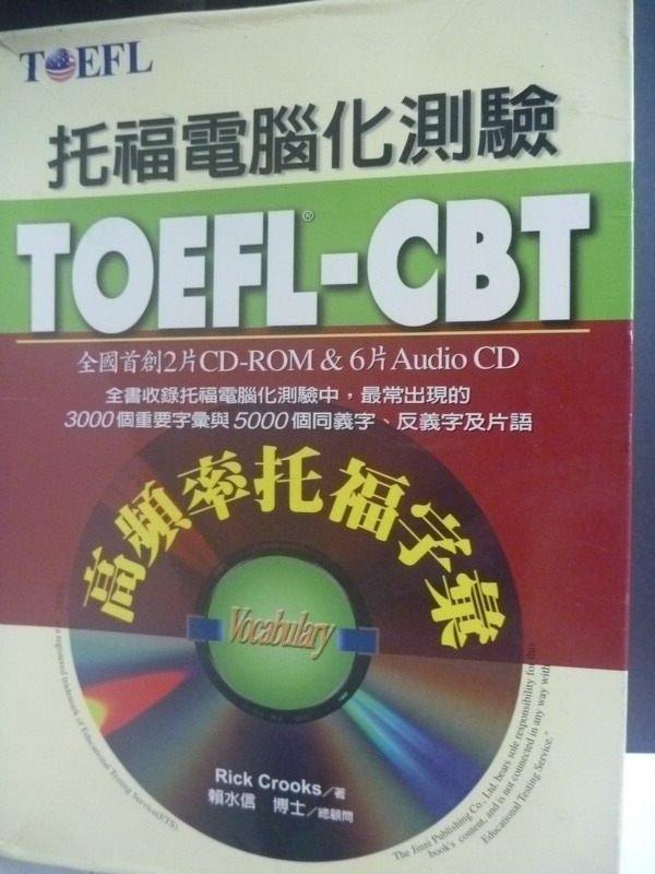 【書寶二手書T9/語言學習_ZDR】TOEFL-CBT高頻率托福字彙+光碟手冊_克魯克斯