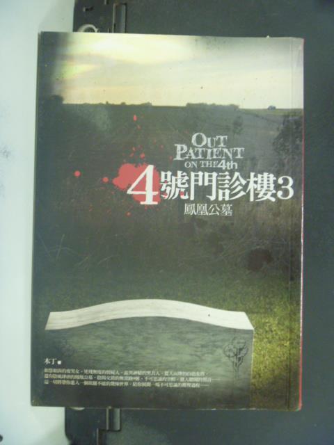 【書寶二手書T1/一般小說_GRY】4號門診樓 (3):鳳凰公墓_木丁