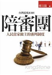 陪審團:人民當家做主的審判制度