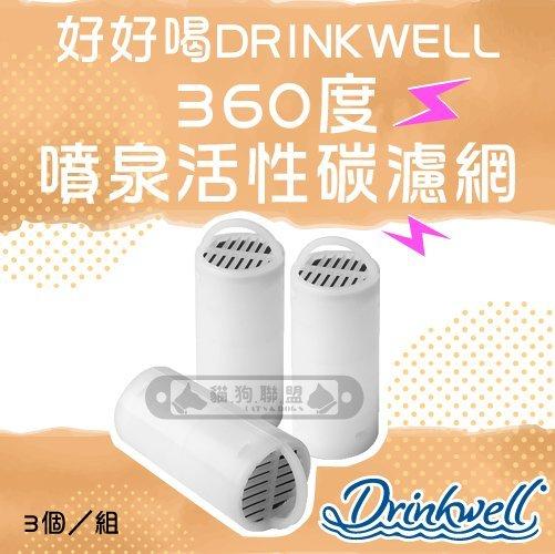 +貓狗樂園+ DRINKWELL好好喝【360度噴泉活性碳濾網。3個一組】330元