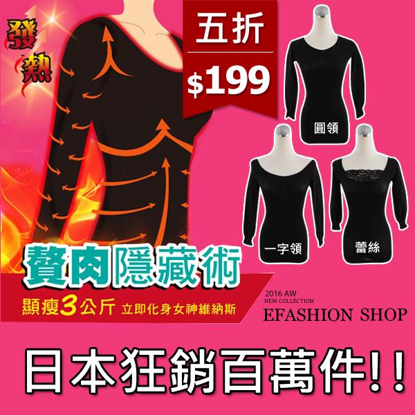 機能塑身-MIT一字領/蕾絲/圓領刷毛發熱機能塑身衣-eFashion 預【E14200190】