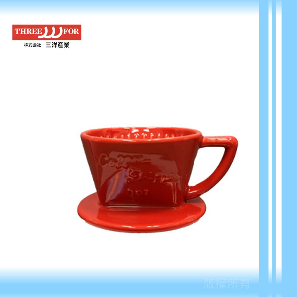 【日本】三洋G101系列有田燒單孔咖啡濾杯(橘紅色)