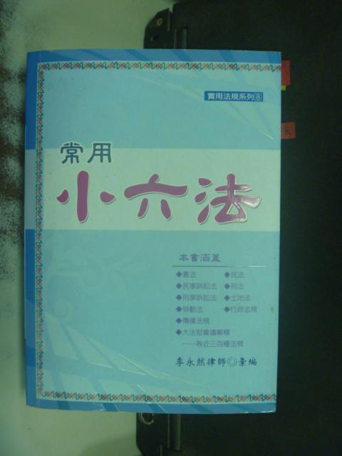 【書寶二手書T8/法律_GCN】常用小六法_原價380_李永然/彙編