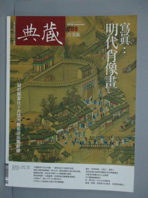 【書寶二手書T1/雜誌期刊_ZEK】典藏古美術_288期_寫真-明代肖像畫等