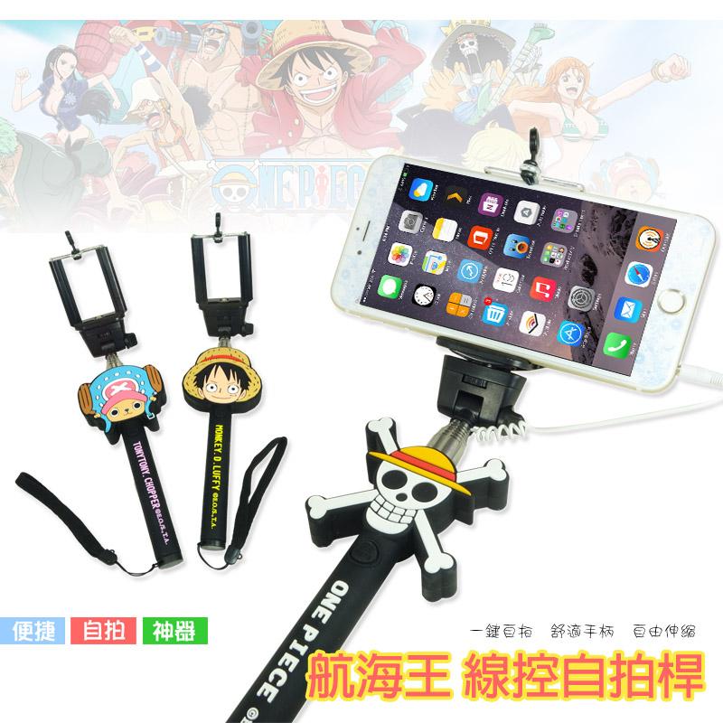 海賊王 線控自拍桿/隨插即用/喬巴/魯夫/自拍神器/SAMSUNG Grand Max G7200/E7/A7/NOTE 2/Note 5/Neo/Note Edge N915G/Note 4 N910/SAMSUNG Core Lite G3586V/s3/S4/J/Grand Neo i9060/A5/E5/大奇機/S5/S6/LG G2 mini/G3/G Pro E988/G3 Beat/G2/G2 D802/G Flex2/G4