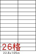 【鶴屋 電腦標籤】#08 電腦列印標籤紙/三用標籤/26格直角/22.8×105mm (20張/包)
