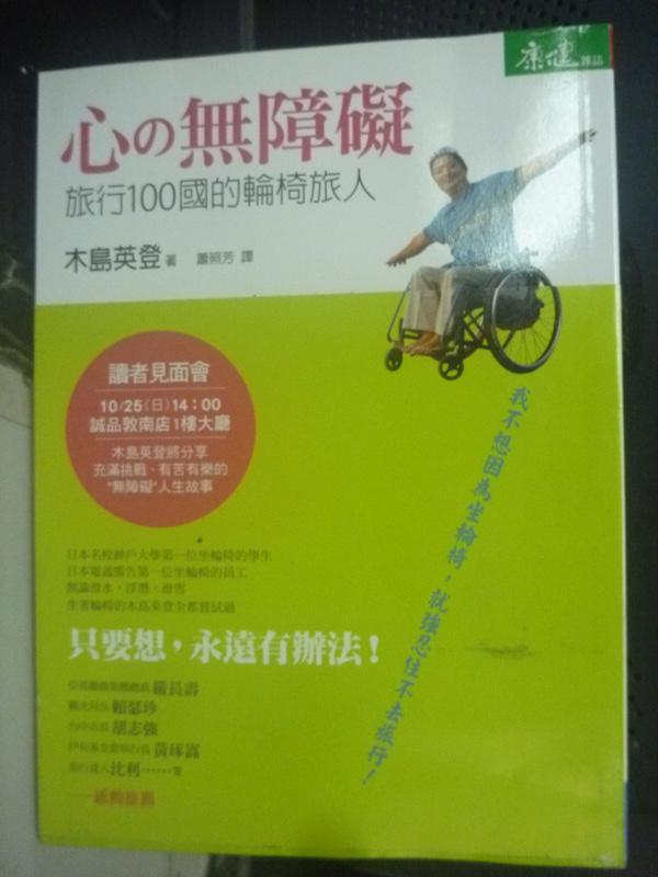 【書寶二手書T2/勵志_HRJ】心無障礙:旅行100國的輪椅旅人_蕭照芳, 木島英登