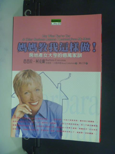 【書寶二手書T2/財經企管_HHF】媽媽教我這樣做_陳正芬, 芭芭拉