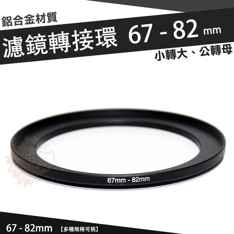 【小咖龍賣場】 濾鏡轉接環 67mm - 82mm 鋁合金材質 67 - 82 mm 小轉大 轉接環 公-母 67轉82mm