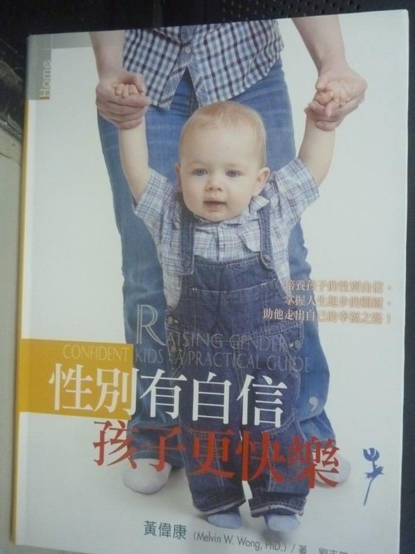 【書寶二手書T9/親子_WGA】性別有自信,孩子更快樂_Melvin W. Wong