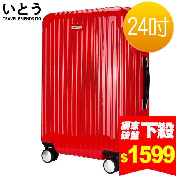 E&J【EQ4004-06】正品ITO 日本伊藤潮牌 24吋 PC鏡面拉鍊硬殼行李箱 2093系列-紅色