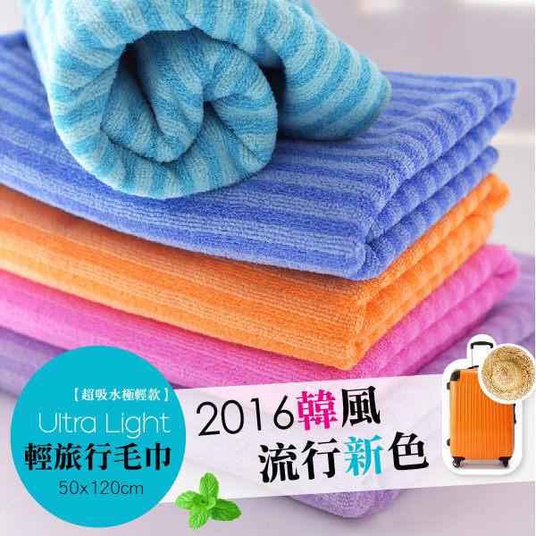 輕旅行毛巾 親子旅遊背包客出國遠行必備浴巾 【隨機出貨不挑款】