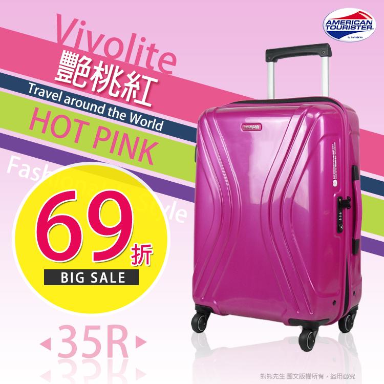 《熊熊先生》狂降69折 新秀麗 Samsonite美國旅行者行李箱 28吋 35R