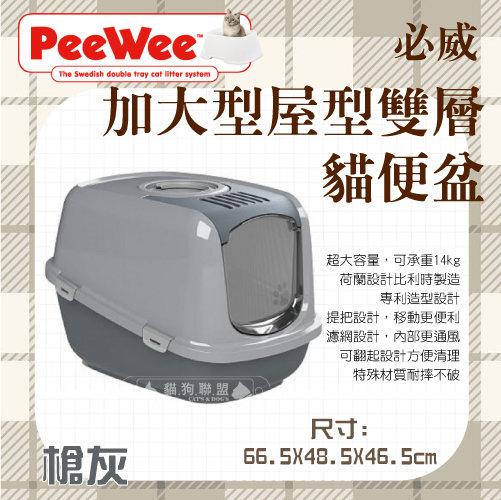 +貓狗樂園+ PeeWee必威【加大型。屋型雙層貓便盆。槍灰】2420元 *貓砂盆