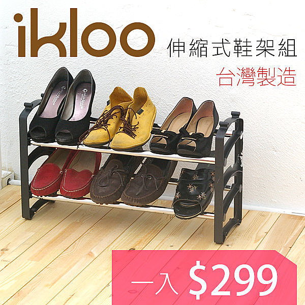 BO雜貨【YV1884】ikloo~伸縮可調式鞋架組一入組合鞋架 鞋櫃 鞋子收納 玄關 外宿