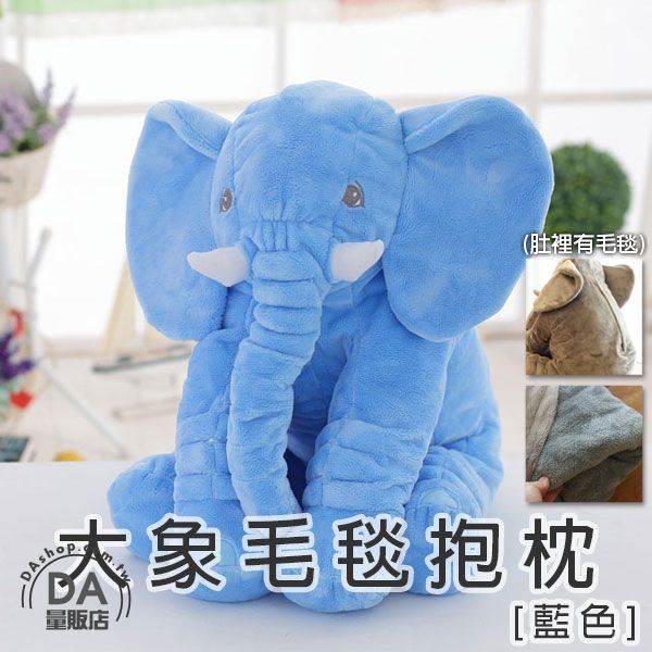 《DA量販店》過年伴手禮 60cm 附毯子 大象公仔 大象抱枕 絨毛玩具 安撫 陪睡  藍(V50-1555)