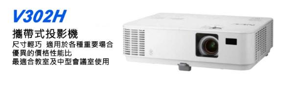 NEC V302H  3000ANSI流明 投影機★杰米家電☆