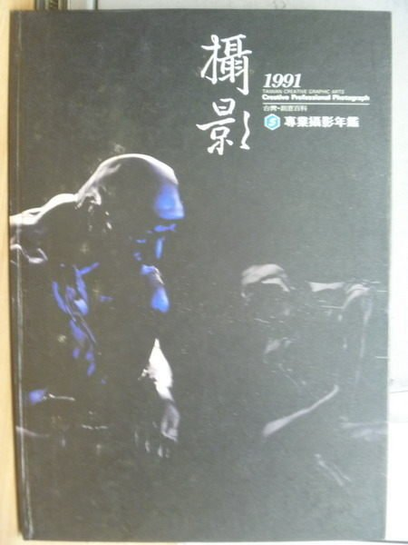 【書寶二手書T8/攝影_YCP】攝影_1991專業攝影年鑑