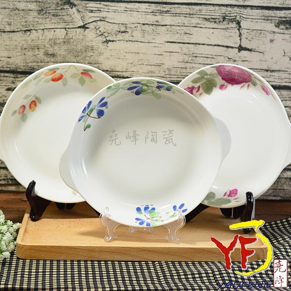 ★堯峰陶瓷★餐桌系列 骨瓷 羞花閉月 雙耳盤 餐盤 湯盤 家常餐具