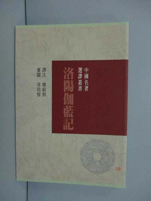 【書寶二手書T1/文學_NFD】洛陽伽藍記_中國名著選譯叢書