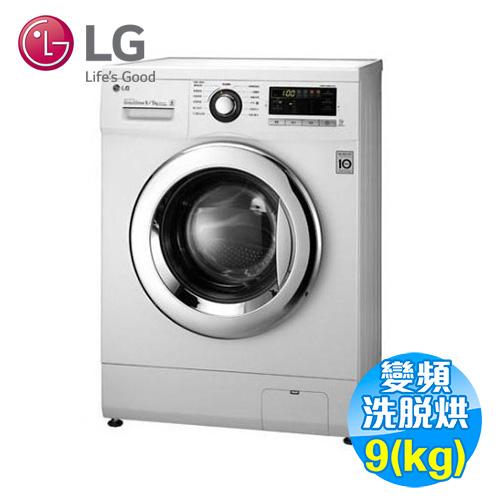 LG 9公斤 洗脫烘滾筒洗衣機 WD-90MGA