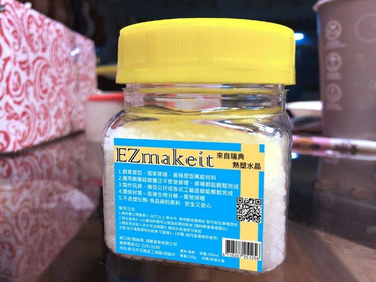【風雅小舖】EZmakeit 來自瑞典超夯的 熱塑水晶/翻模土/創塑土(無限復活可重複使用)