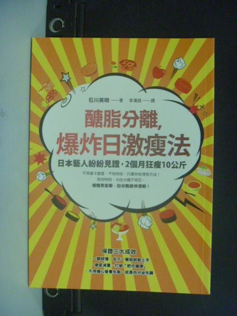 【書寶二手書T3/美容_LQO】醣脂分離,爆炸日激瘦法_石川英明