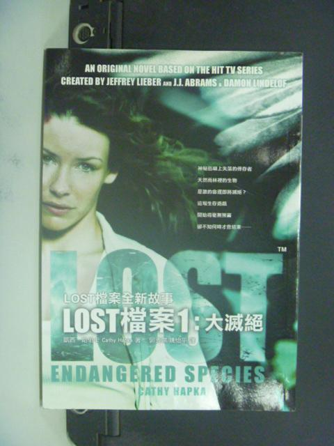 【書寶二手書T2/一般小說_NSF】Lost檔案1-大滅絕_凱西.哈柏卡