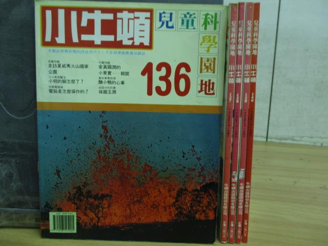 【書寶二手書T2/兒童文學_QHY】小牛頓_136~140期間_共5本合售_冰雪世界的奇景-冰河等