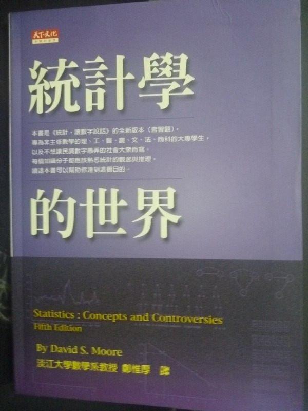 【書寶二手書T6/大學商學_YHO】統計學的世界_墨爾