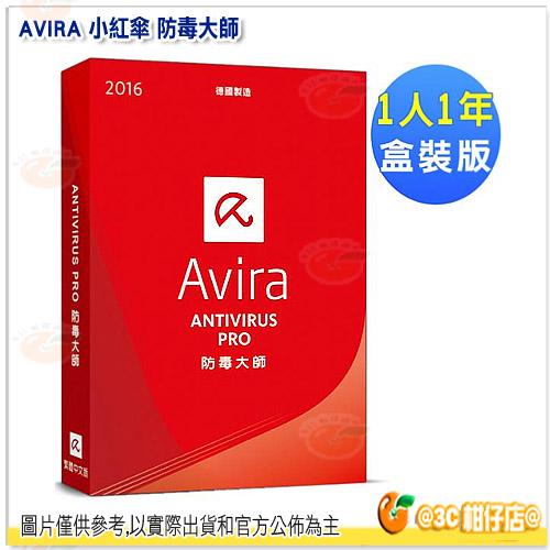 AVIRA 小紅傘 防毒大師 2016 中文 1人1年 盒裝版 另有 卡巴斯基
