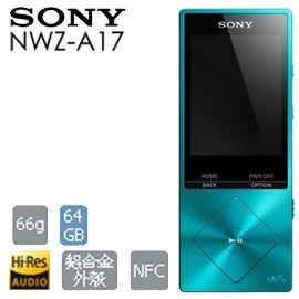 SONY NWZ-A17 Walkman MP3 隨身聽  加贈16G+USB 收納包 內建64G NFC公司貨 分期0利率  免運