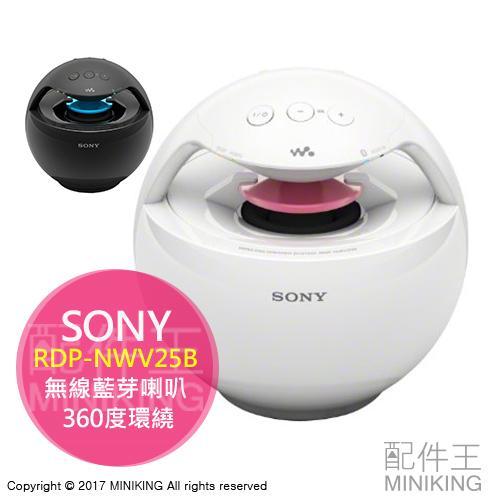 【配件王】現貨白 日本 SONY 索尼 RDP-NWV25B 無線藍芽喇叭 360度環繞 攜帶 音響 另 SRS-X1