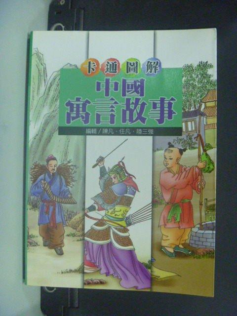 【書寶二手書T3/漫畫書_JGK】卡通圖解中國寓言故事_任凡