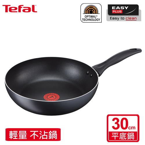 Tefal 法國特福輕食光系列30CM不沾平底鍋