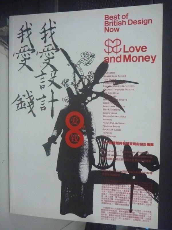 【書寶二手書T1/設計_WEH】我愛設計.我愛錢_原價420_La Vie 編輯部
