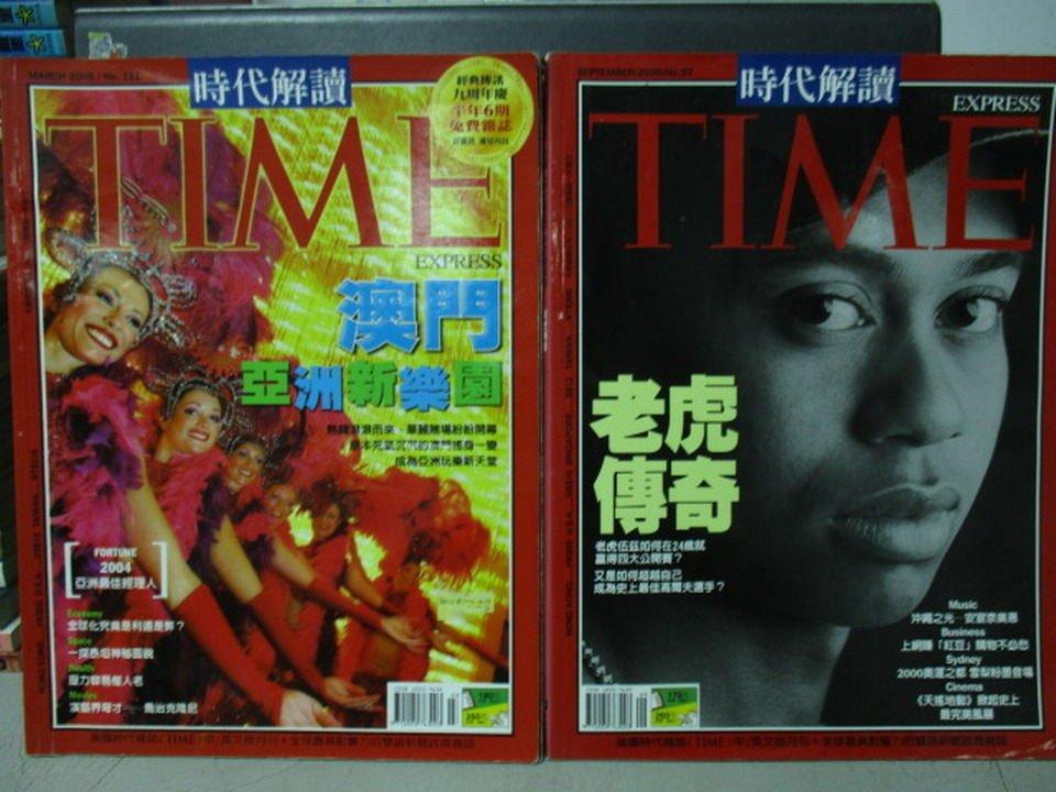 【書寶二手書T1/雜誌期刊_WGE】Time時代解讀_57&111期_共2本合售_澳門亞洲新樂園等