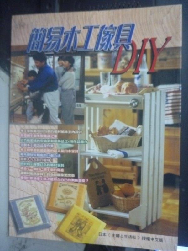 【書寶二手書T1/設計_YGC】簡易木工傢俱DIY_江原禮子