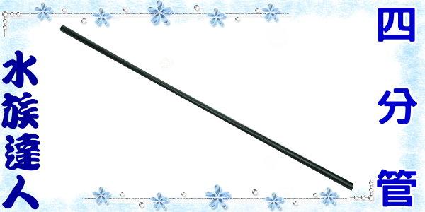 【水族達人】《四分管(黑色)》4分/四分管