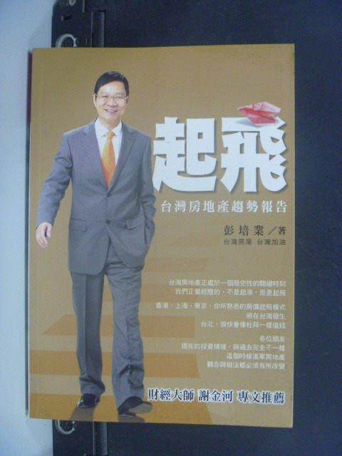 【書寶二手書T8/投資_JFP】起飛:台灣房地產趨勢報告_彭培業_作者簽名
